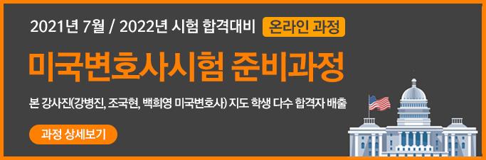 미국변호사준비과정8기온라인